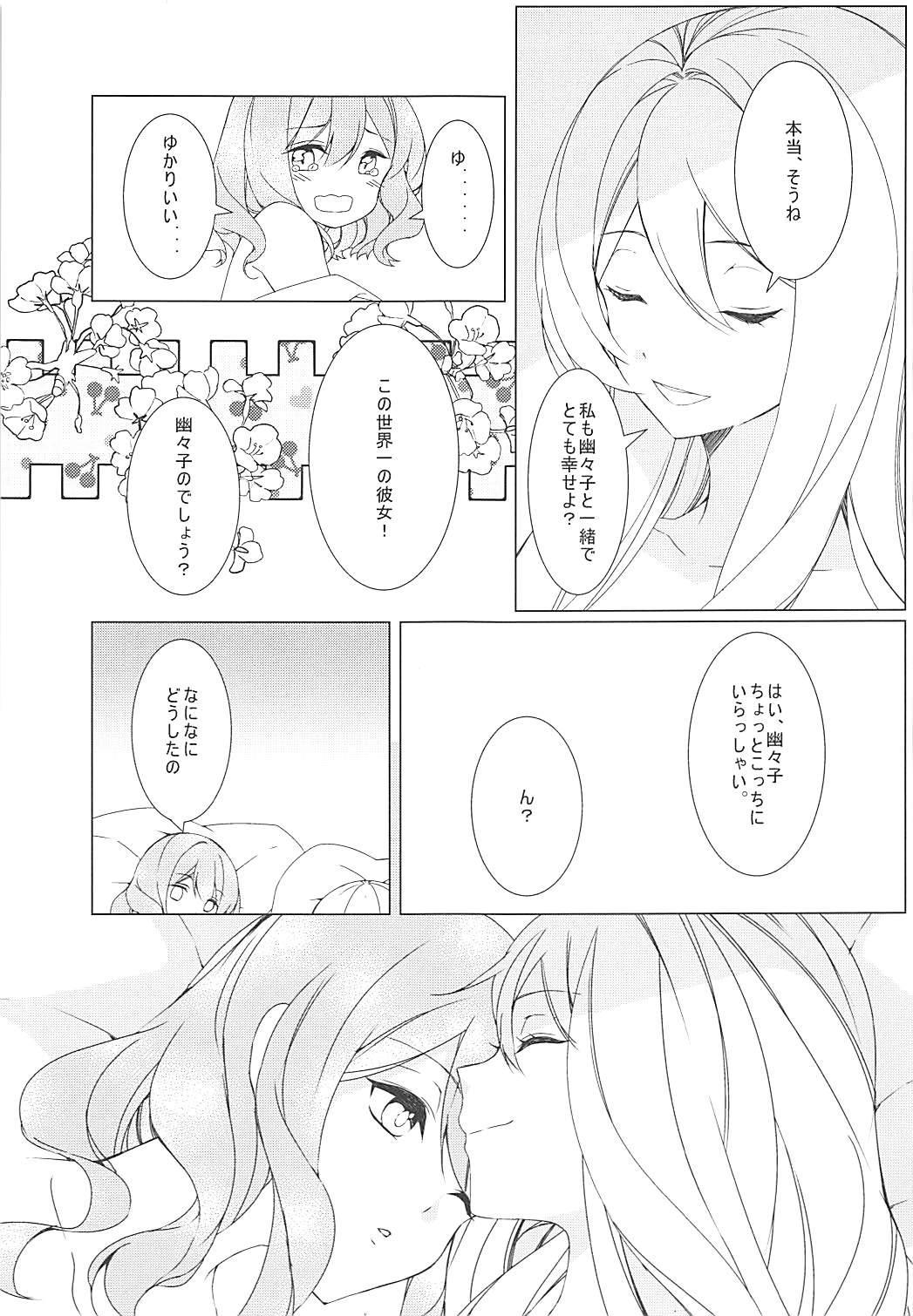 Konna ni Kawaii Kanojo wa Ari? Nashi? 17