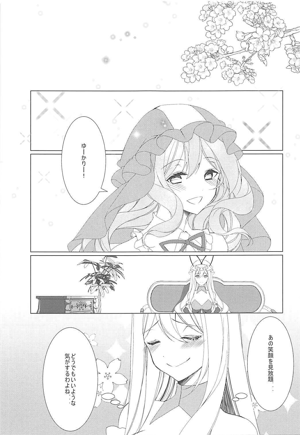 Konna ni Kawaii Kanojo wa Ari? Nashi? 7