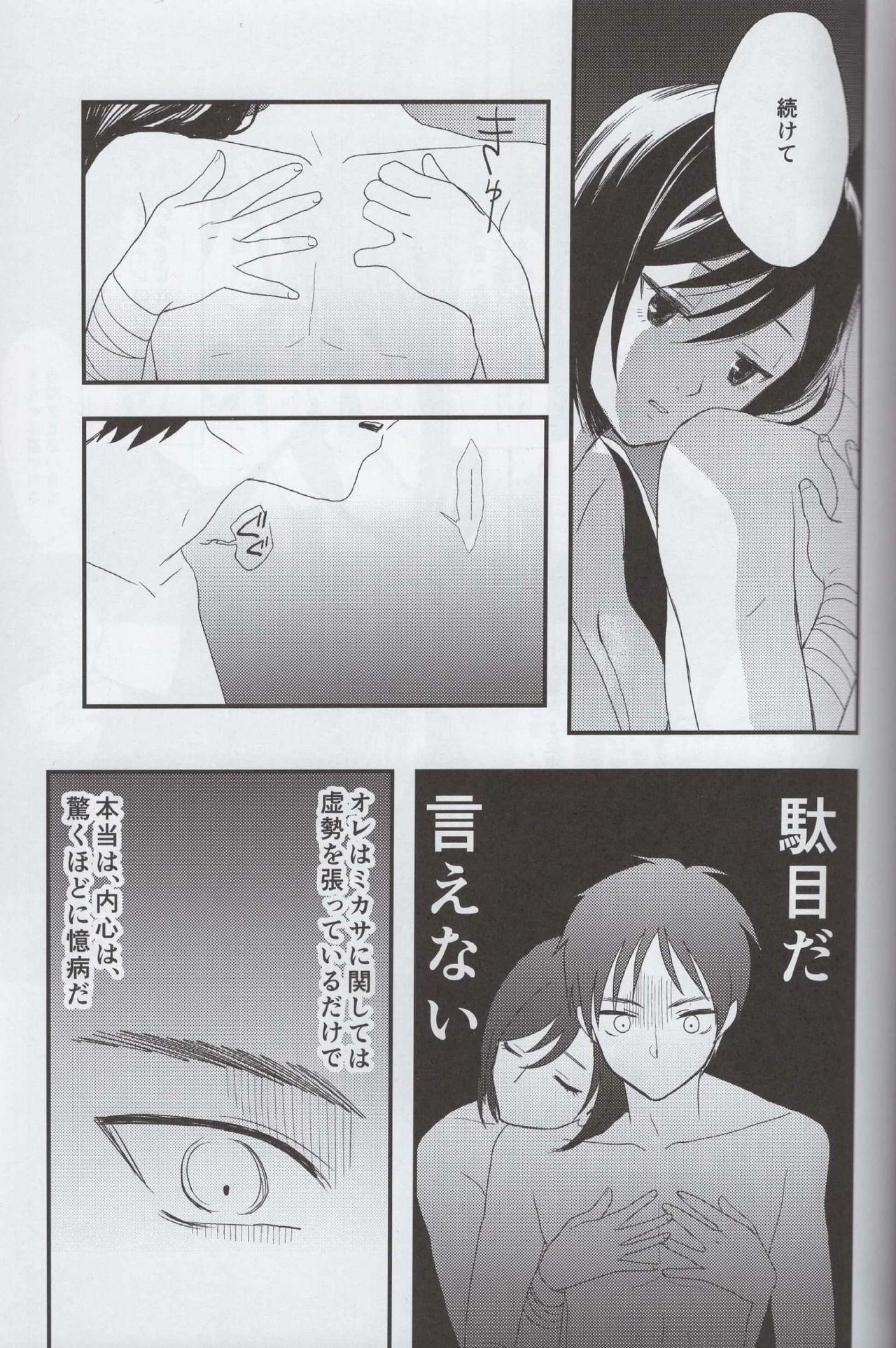Ai no Romance Kouhen 13