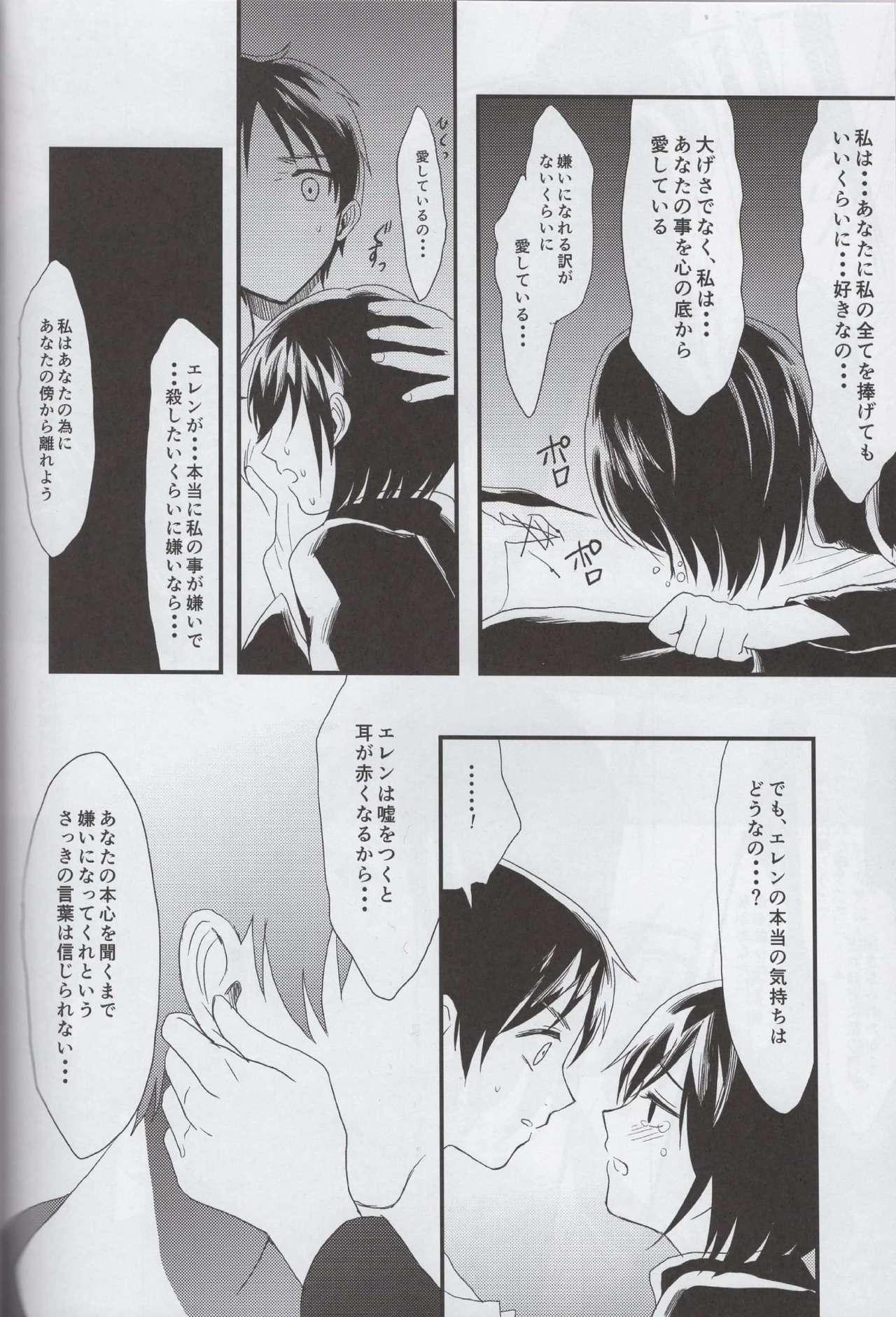 Ai no Romance Kouhen 28