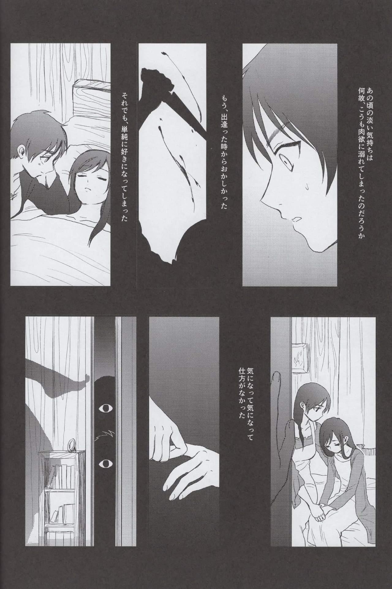 Ai no Romance Kouhen 6