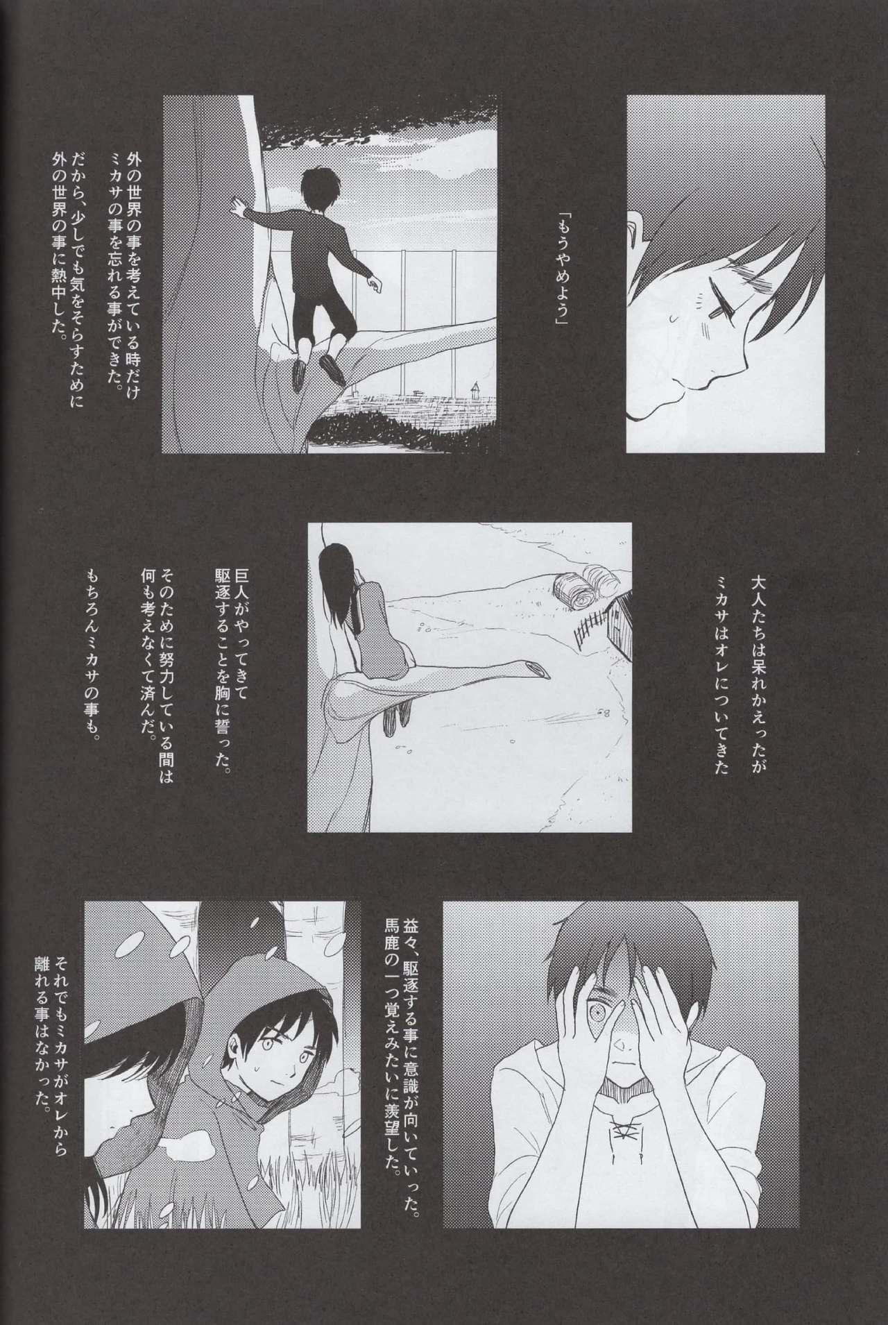 Ai no Romance Kouhen 8