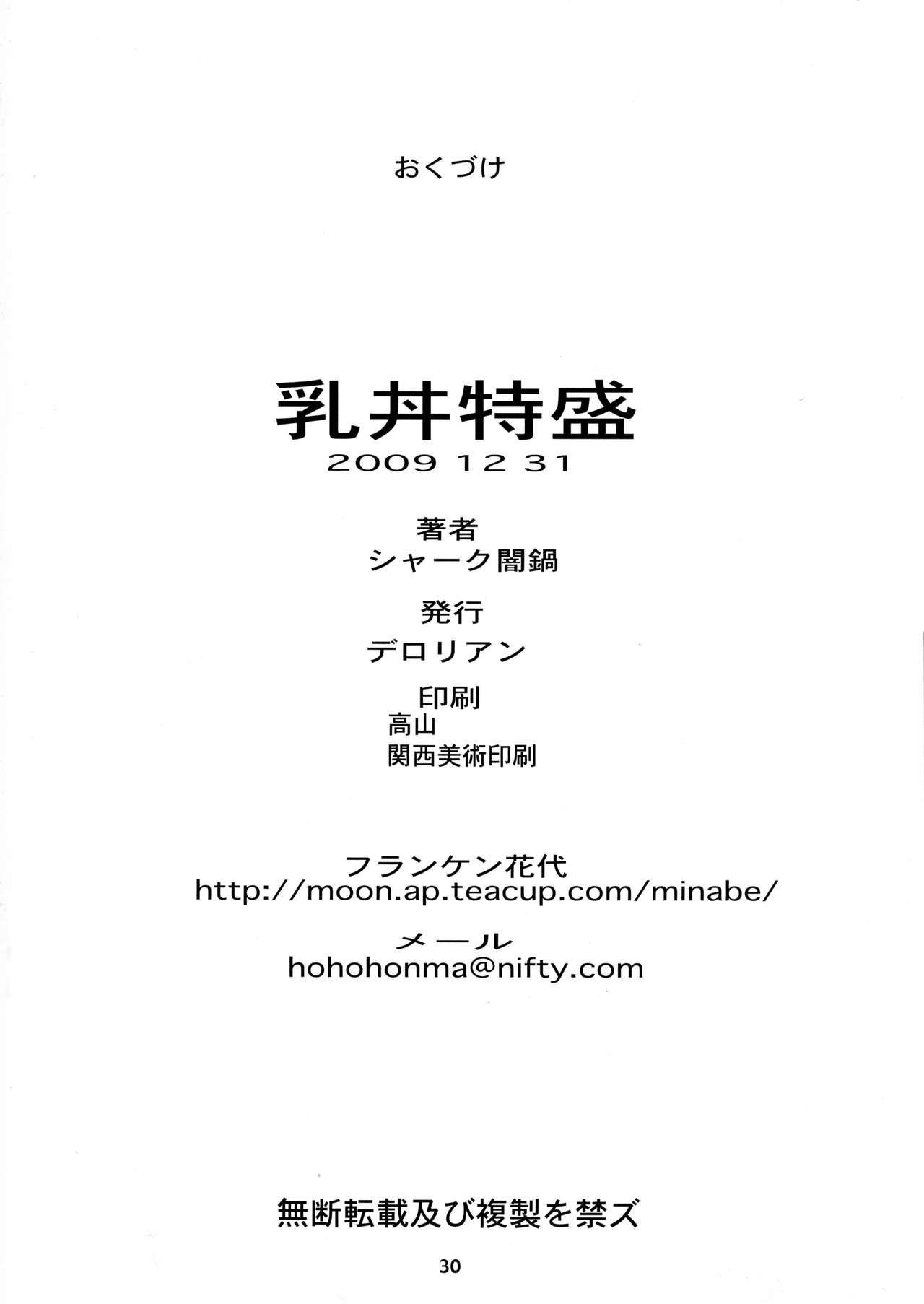 Chichi Donburi Tokumori 28