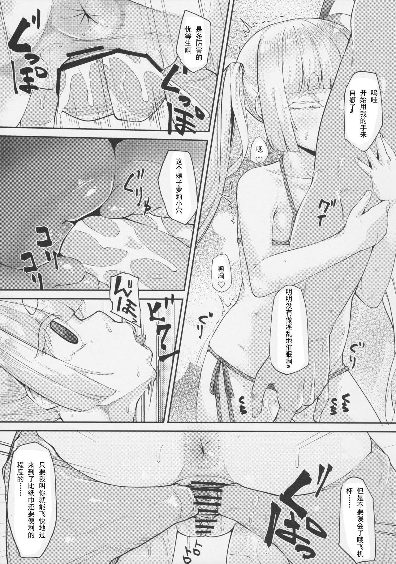 Saimin Onaho Inaba Tsukuyo-chan Shishou   催眠飞机杯小穴小因幡月夜师傅 10