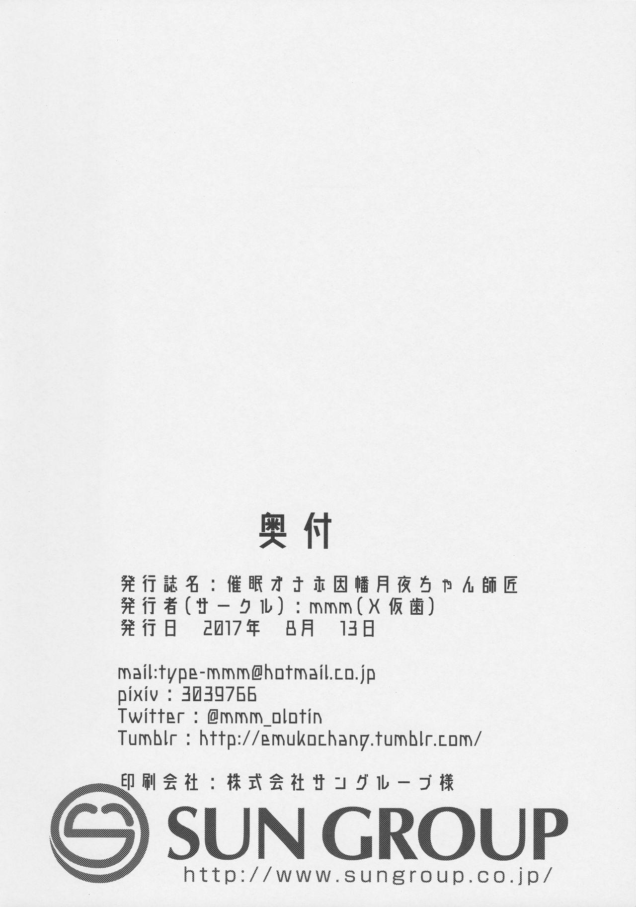 Saimin Onaho Inaba Tsukuyo-chan Shishou   催眠飞机杯小穴小因幡月夜师傅 21