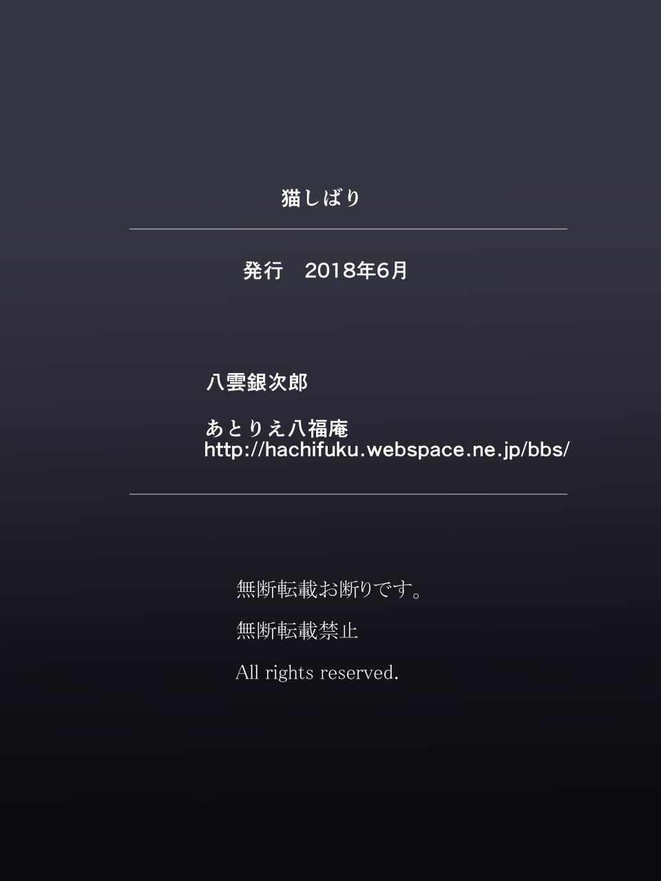 Neko Shibari 23