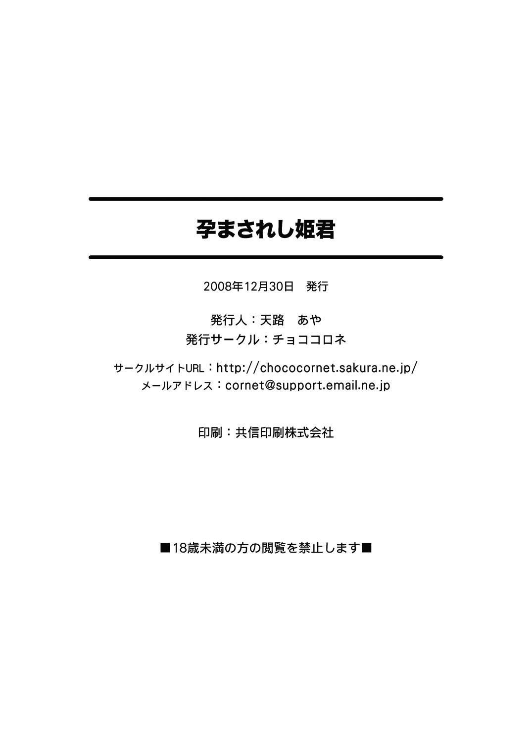 Haramasareshi Himegimi 32
