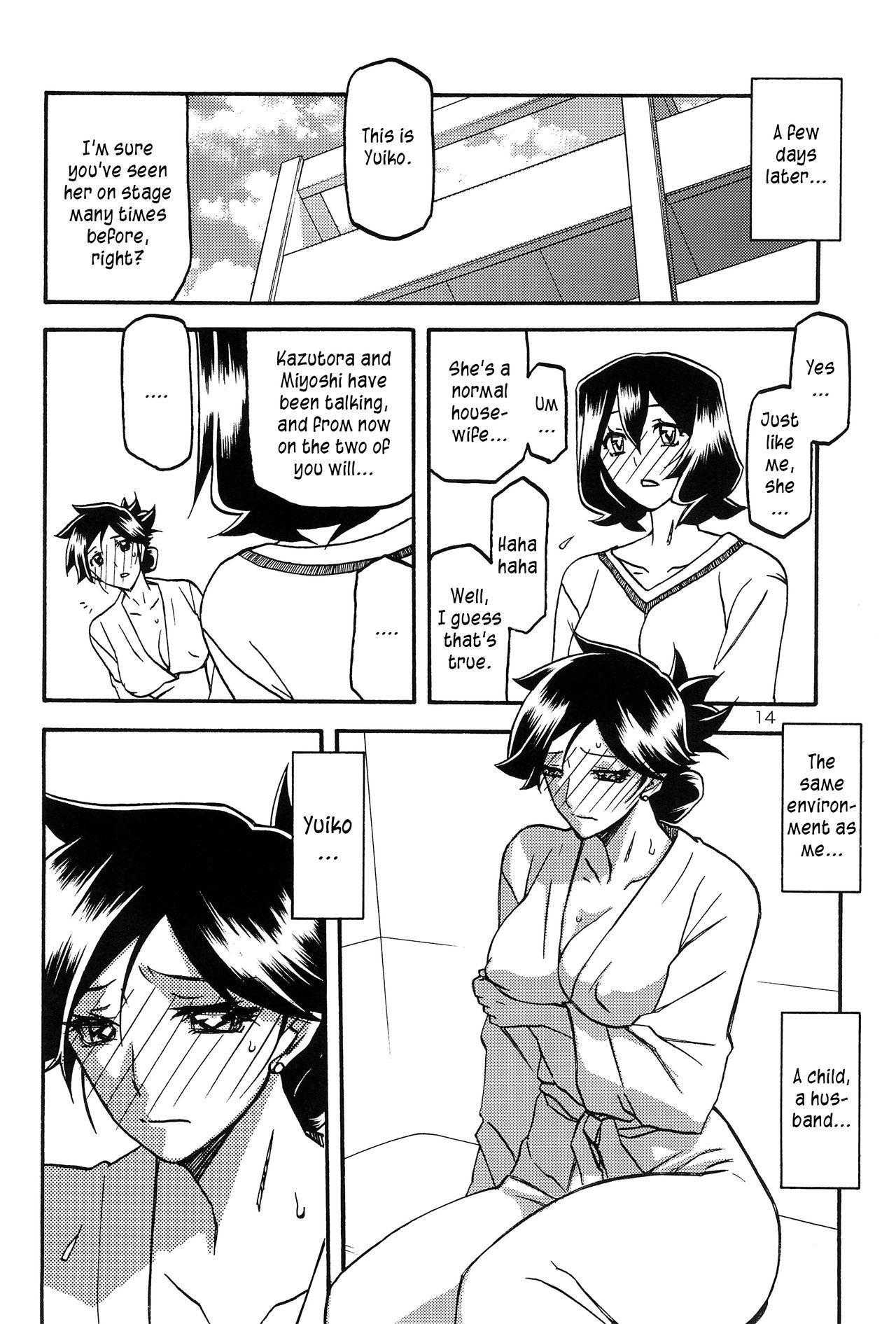 (C92) [Sankaku Apron (Sanbun Kyoden, Umu Rahi)] Sayoko's Cage -Sayoko Saneisho 3- | Sayoko no Ori -Saneishou Sayoko3- [English] [Zero Translations] 13