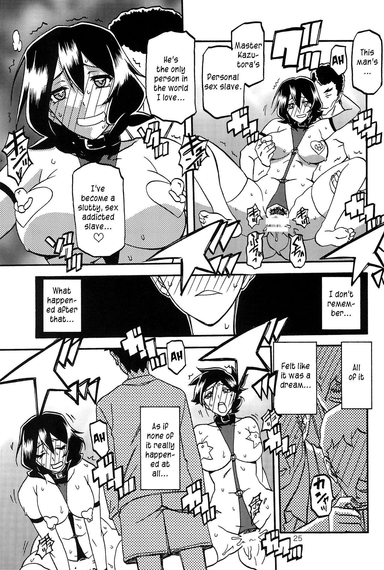 (C92) [Sankaku Apron (Sanbun Kyoden, Umu Rahi)] Sayoko's Cage -Sayoko Saneisho 3- | Sayoko no Ori -Saneishou Sayoko3- [English] [Zero Translations] 24