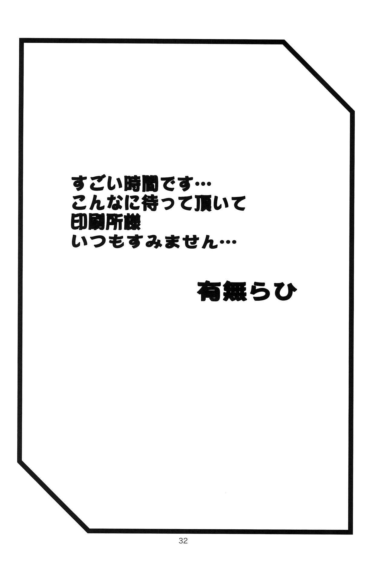 (C92) [Sankaku Apron (Sanbun Kyoden, Umu Rahi)] Sayoko's Cage -Sayoko Saneisho 3- | Sayoko no Ori -Saneishou Sayoko3- [English] [Zero Translations] 31