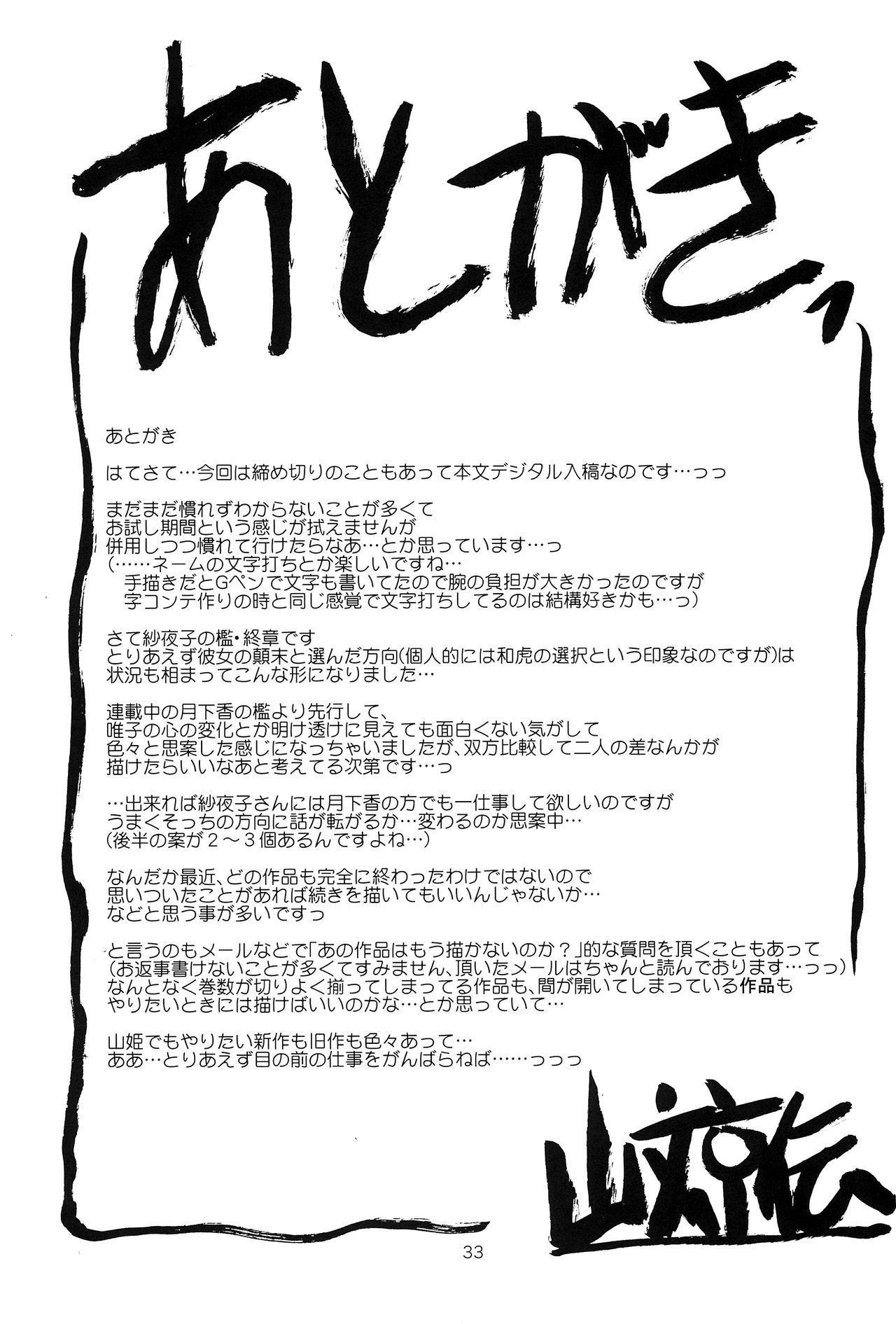 (C92) [Sankaku Apron (Sanbun Kyoden, Umu Rahi)] Sayoko's Cage -Sayoko Saneisho 3- | Sayoko no Ori -Saneishou Sayoko3- [English] [Zero Translations] 32