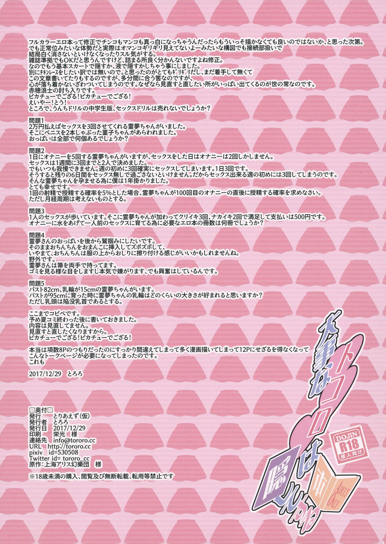 Daiji na Tokoro wa Kakushite Suru Hon 10
