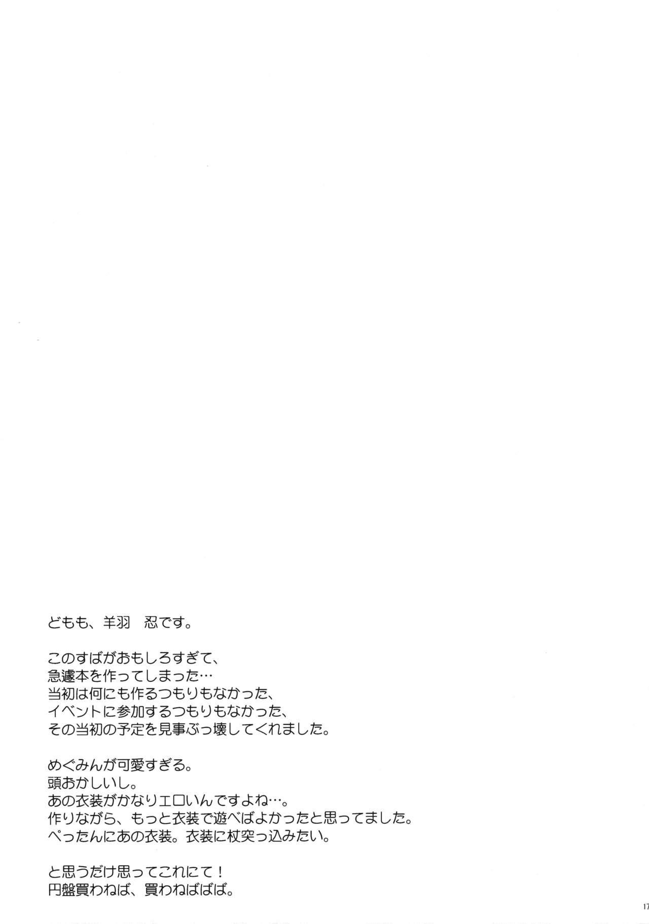 Kono Megumin ni Sainan o!   Disaster Upon This Megumin! 14