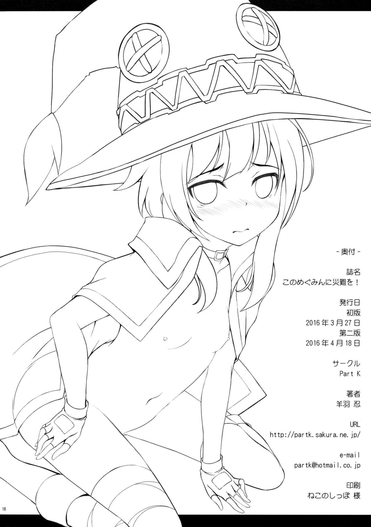 Kono Megumin ni Sainan o!   Disaster Upon This Megumin! 15