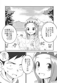 Kyou mo Nishikatasan ni Misukasareteru 6 1