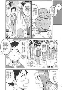 Kyou mo Nishikatasan ni Misukasareteru 6 3