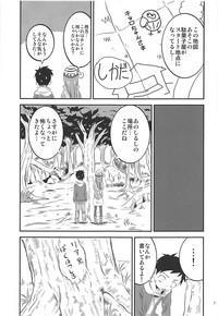 Kyou mo Nishikatasan ni Misukasareteru 6 5