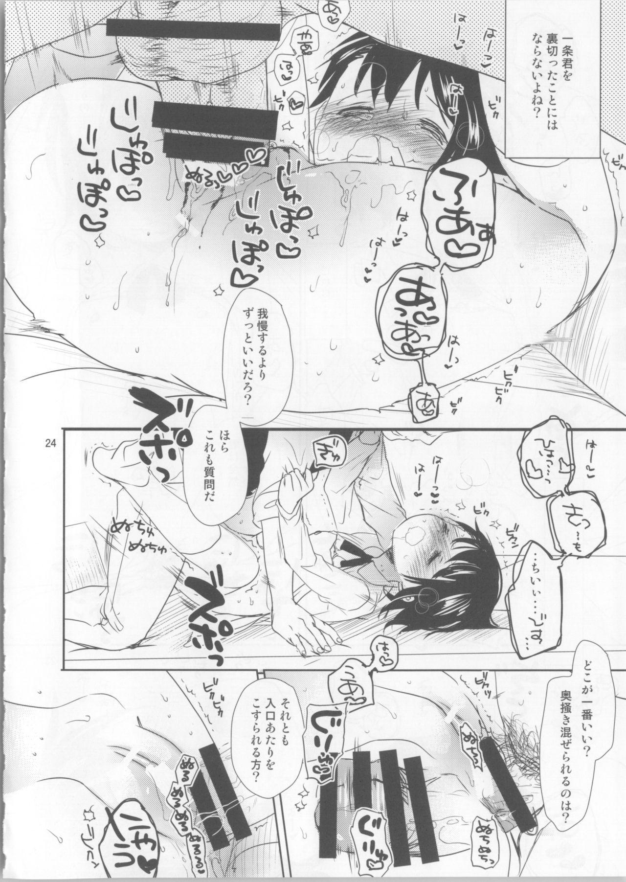 Onodera Kosaki wa Koushite Juken ni Seikou Shimashita. 22