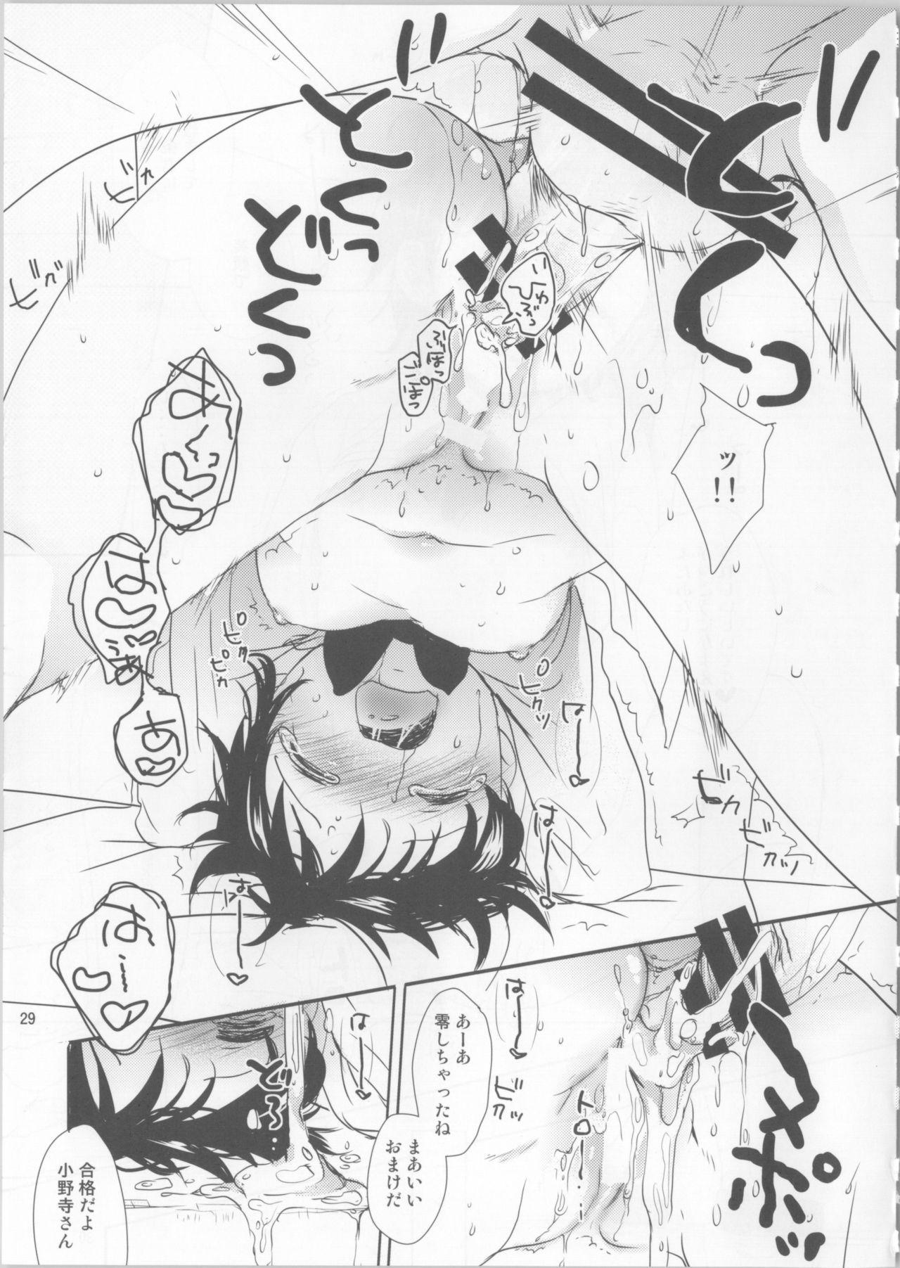 Onodera Kosaki wa Koushite Juken ni Seikou Shimashita. 27