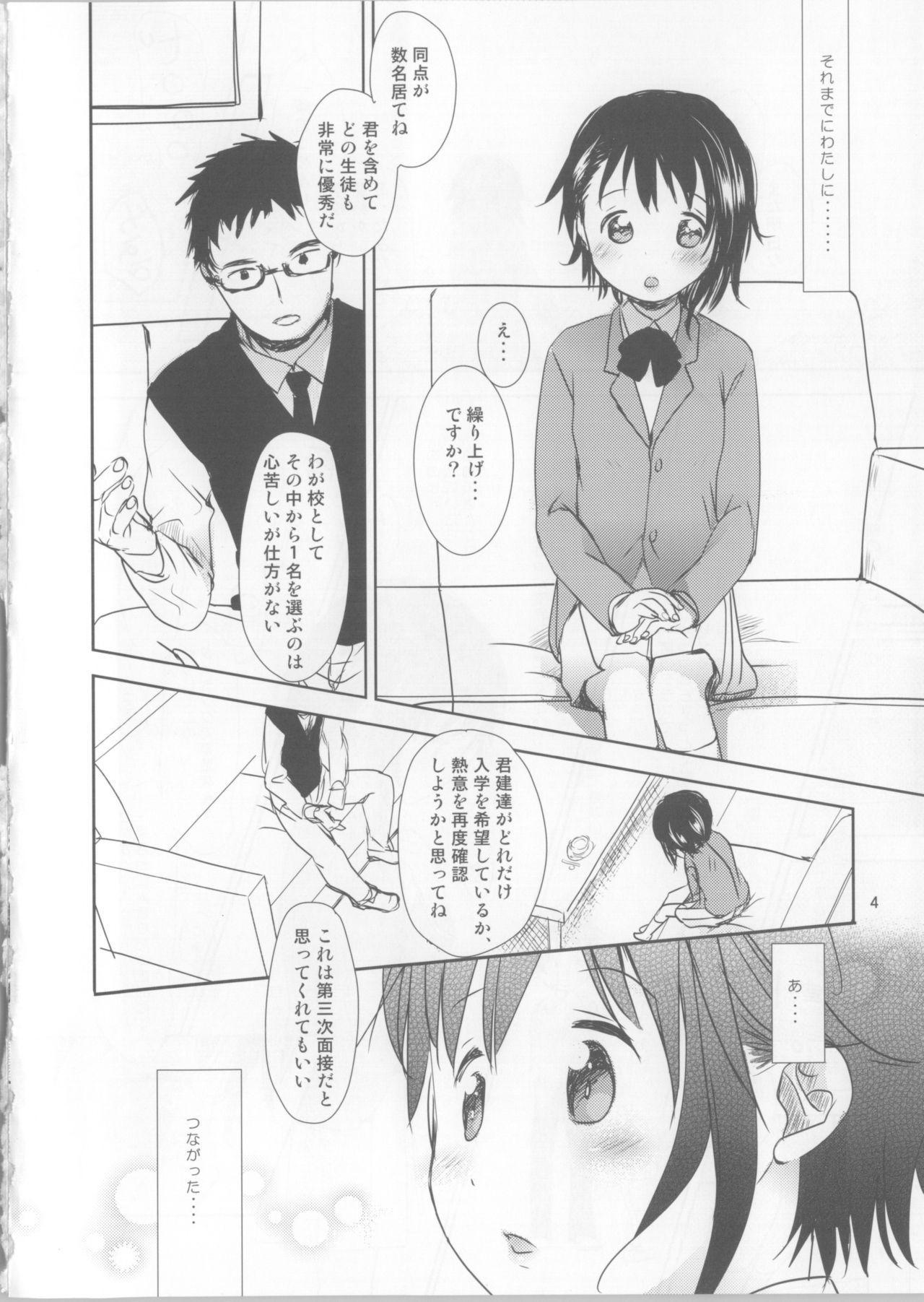 Onodera Kosaki wa Koushite Juken ni Seikou Shimashita. 2
