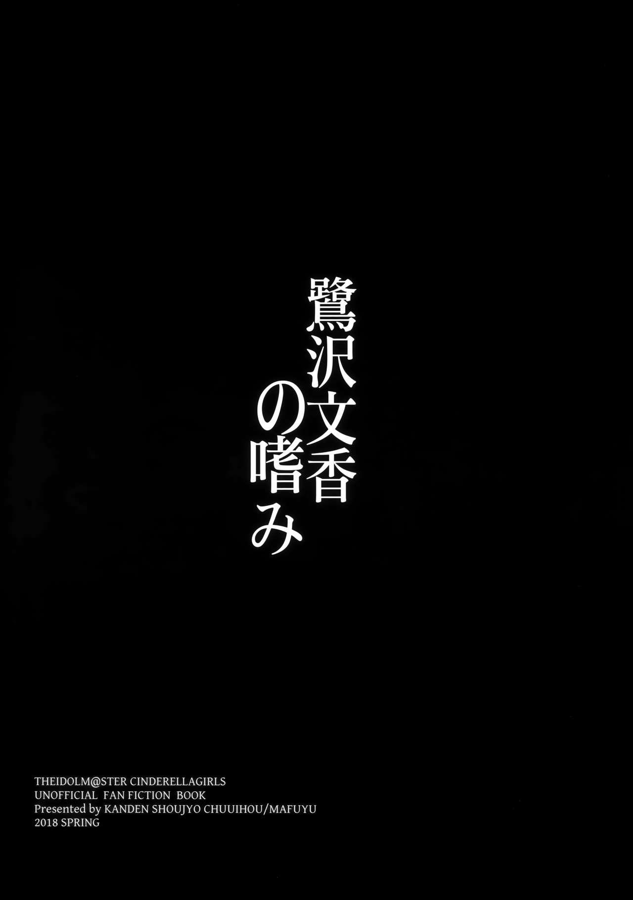 Sagisawa Fumika no Tashinami 21