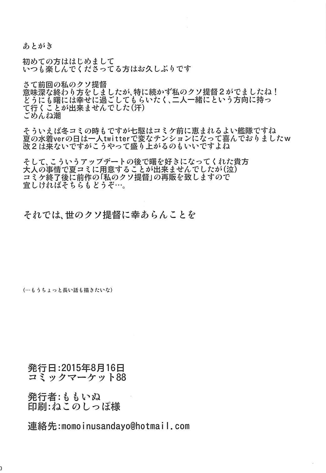 Watashi no Kuso Teitoku 2 20