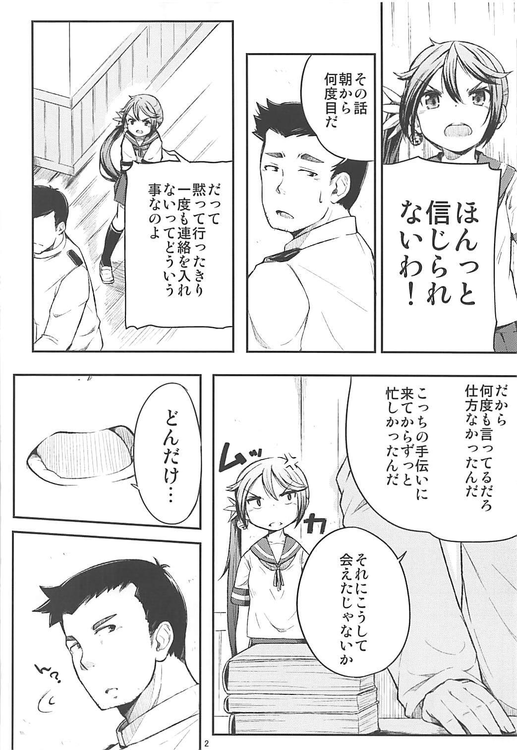 Watashi no Kuso Teitoku 2 2