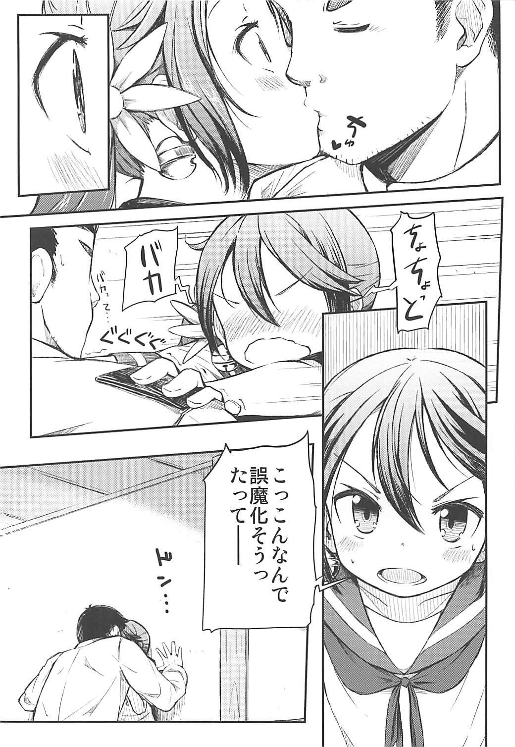 Watashi no Kuso Teitoku 2 4
