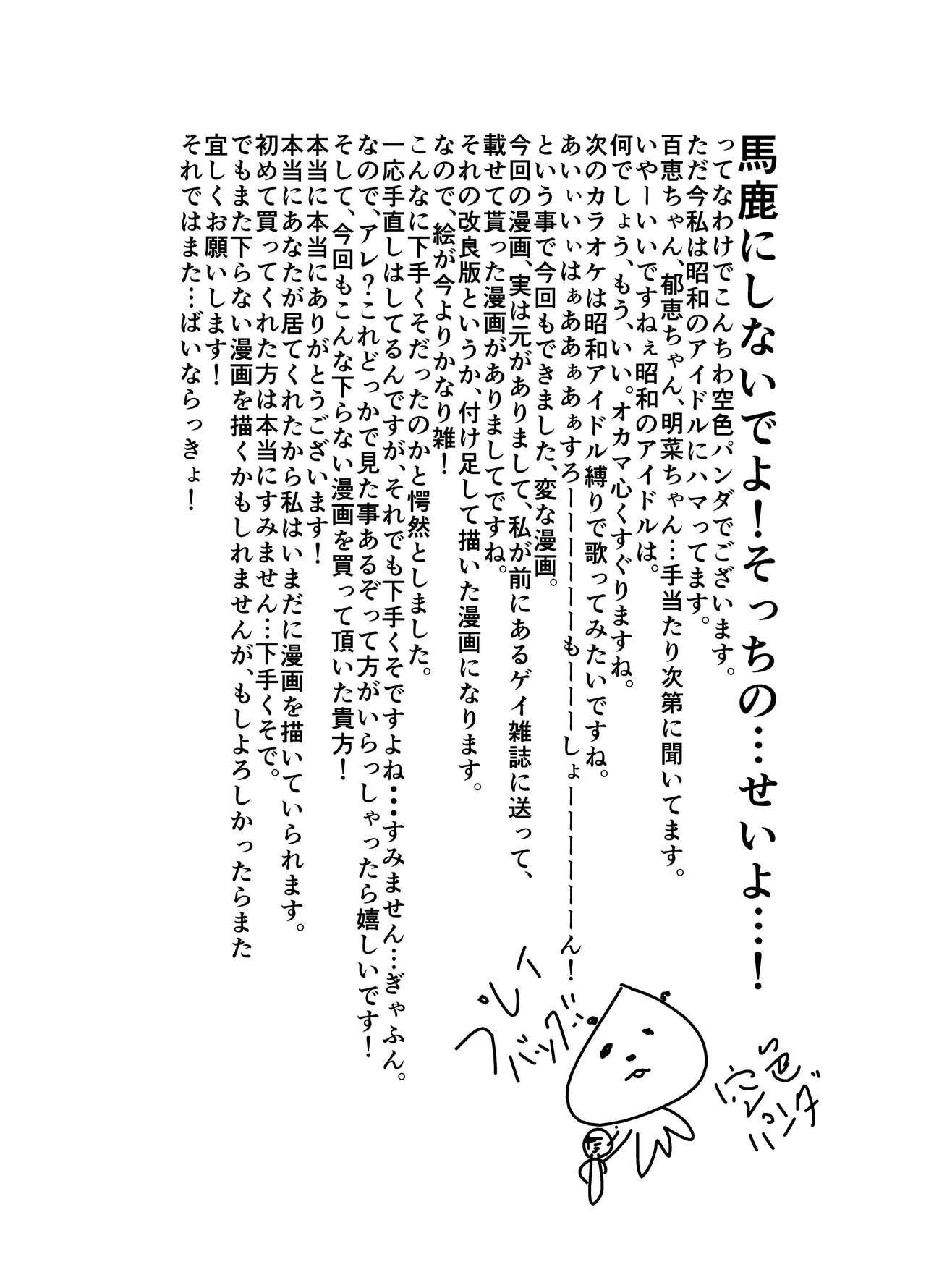 Bakeneko Katari 38