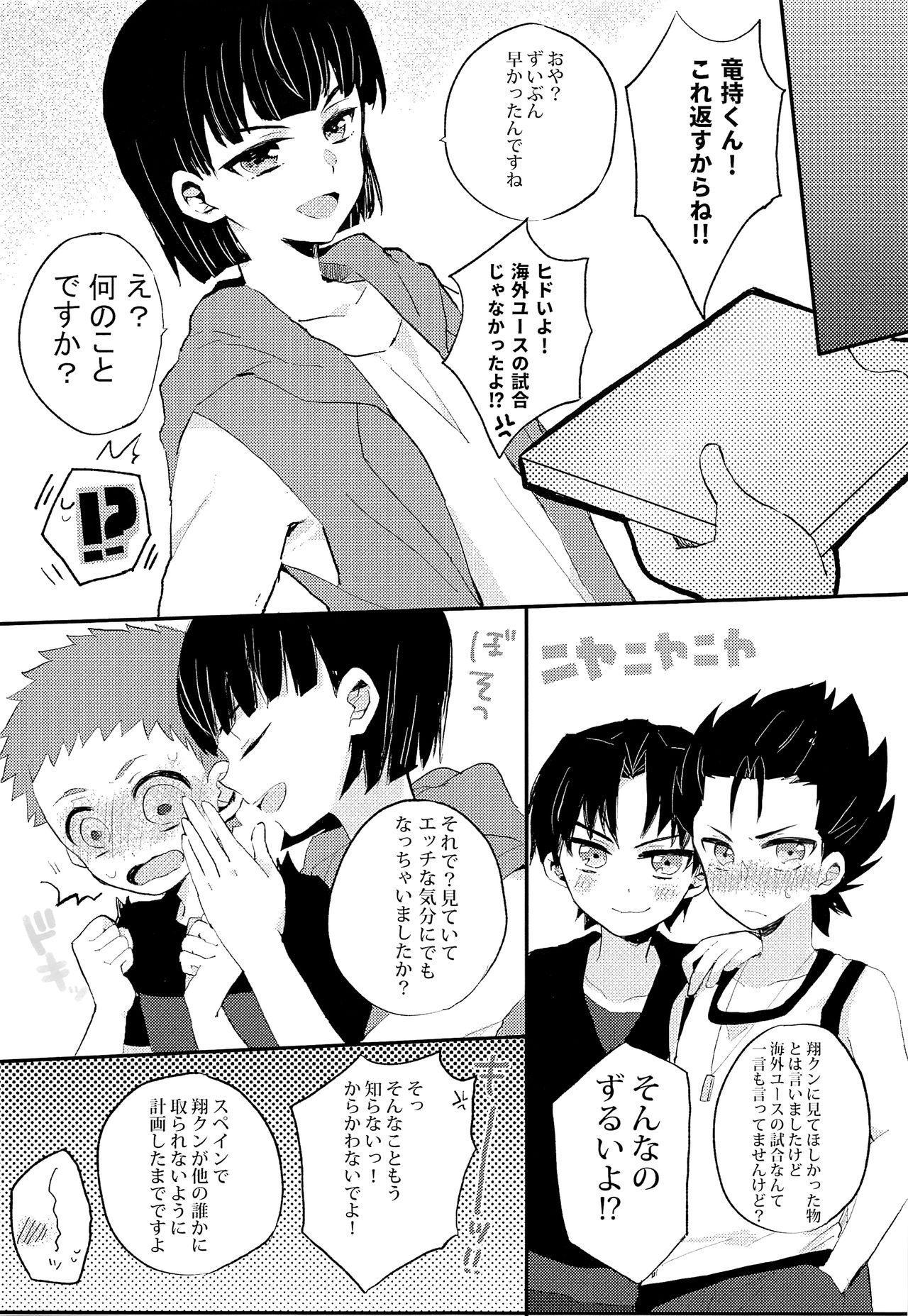 Himitsu no daisuki 17