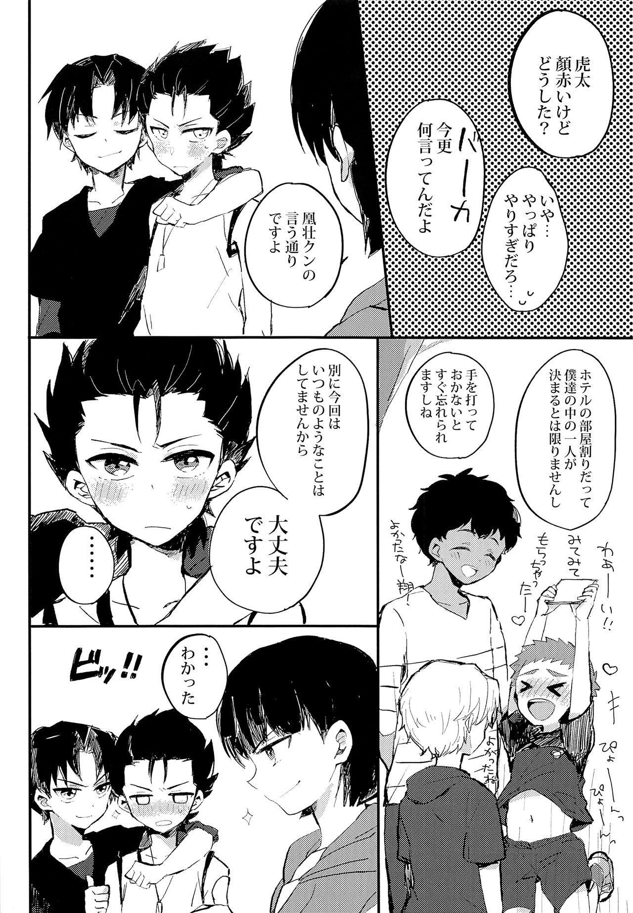Himitsu no daisuki 4