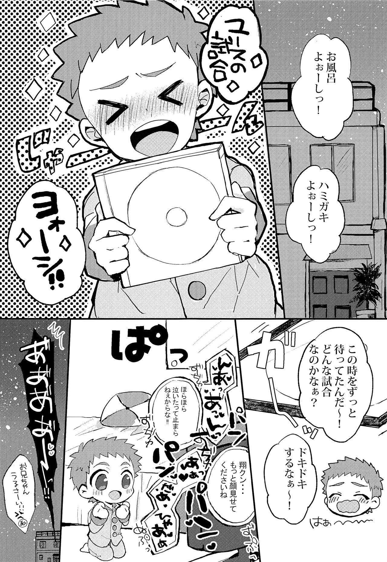Himitsu no daisuki 5