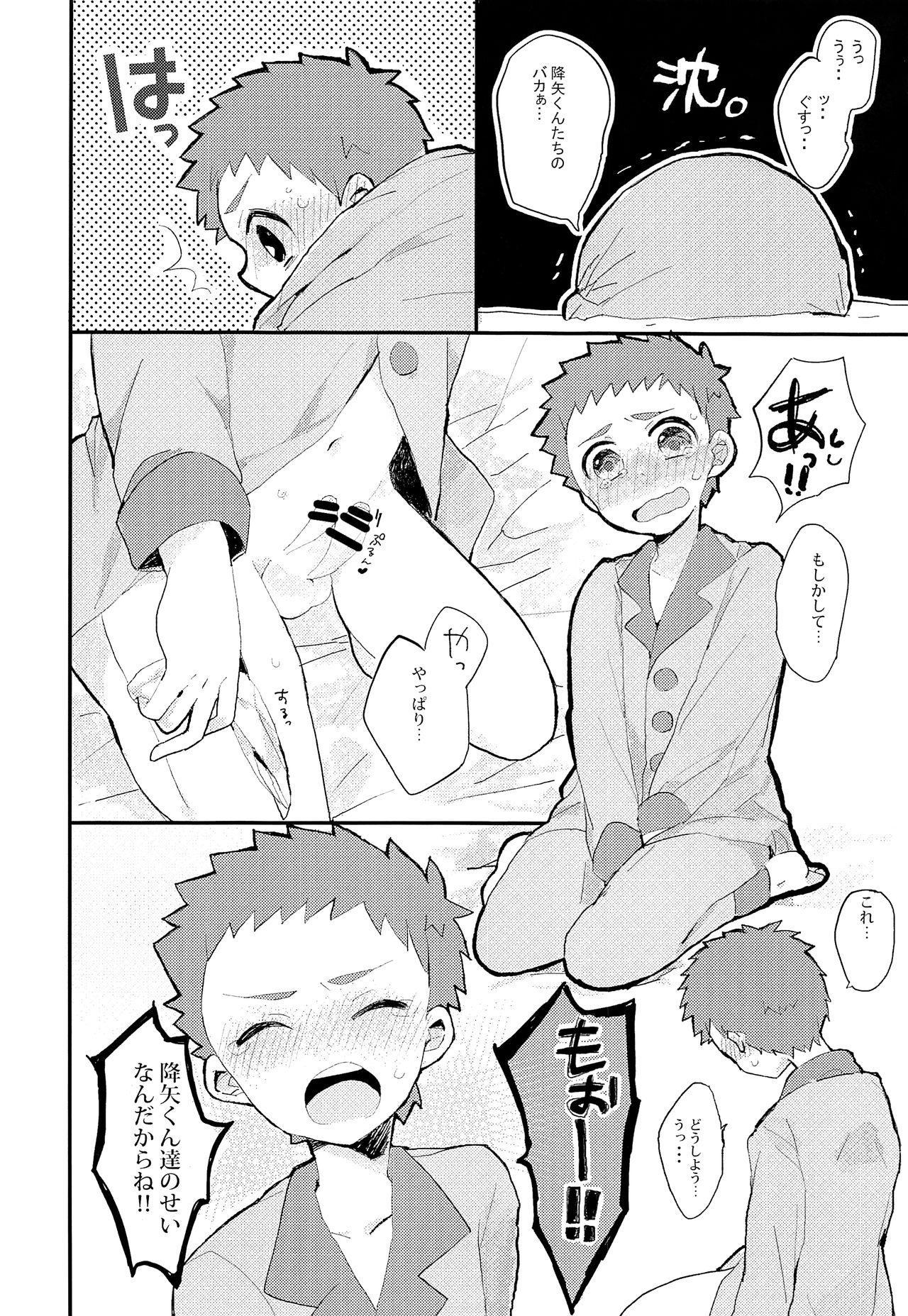 Himitsu no daisuki 6
