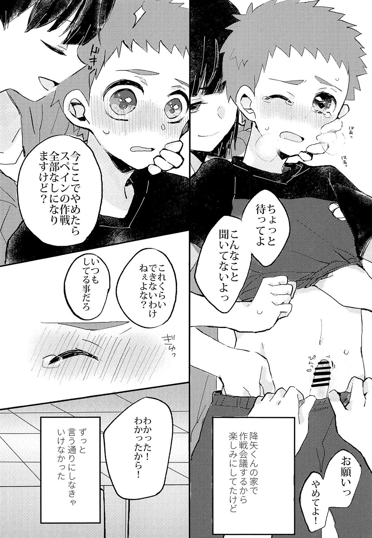 Himitsu no daisuki 8