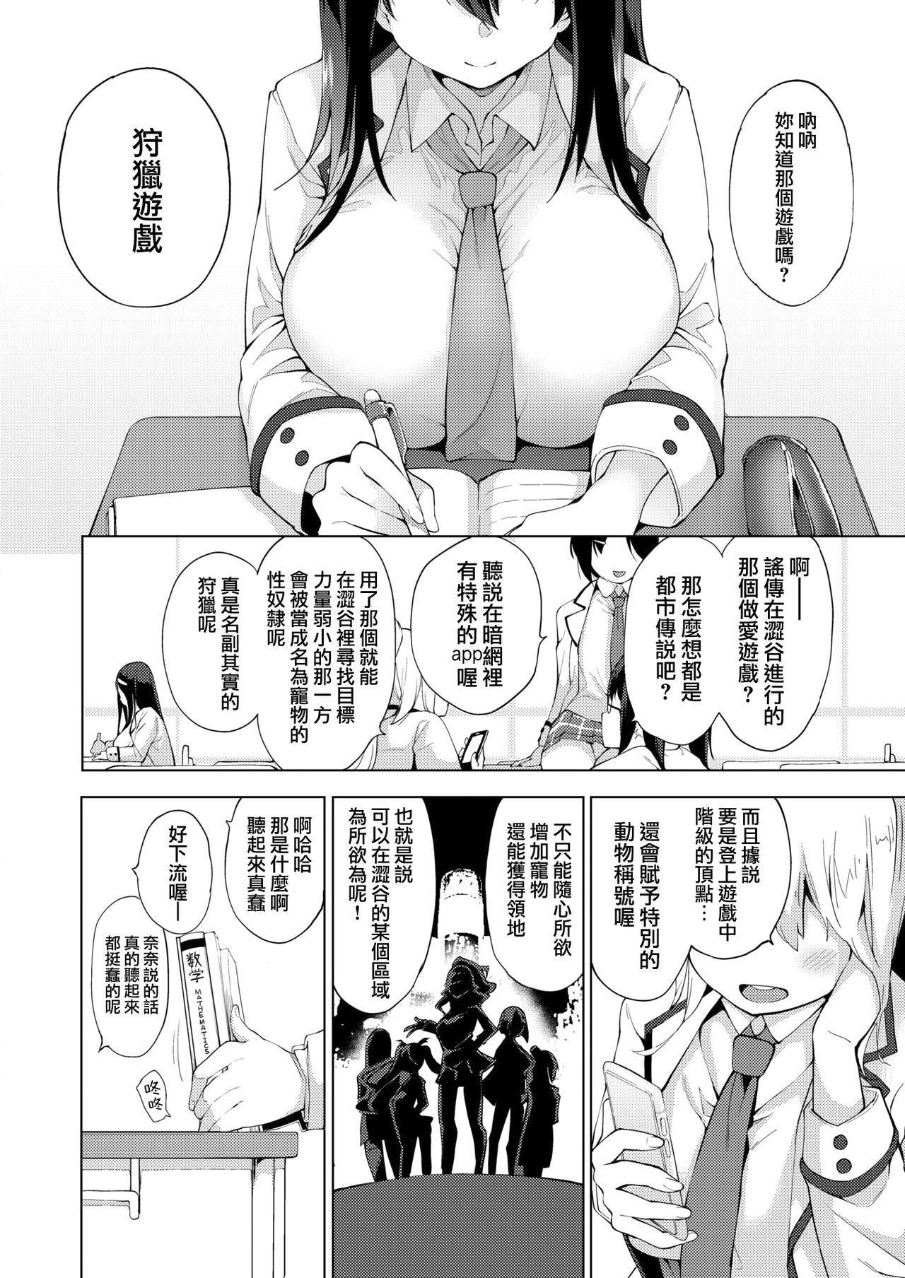 [Kenji] Karigogo ~Nikuyoku Shoujo~ #2 (COMIC X-EROS #67) [Chinese] [就變態翻譯組一人樣 x 我尻故我在個人漢化#17] [Digital] 1