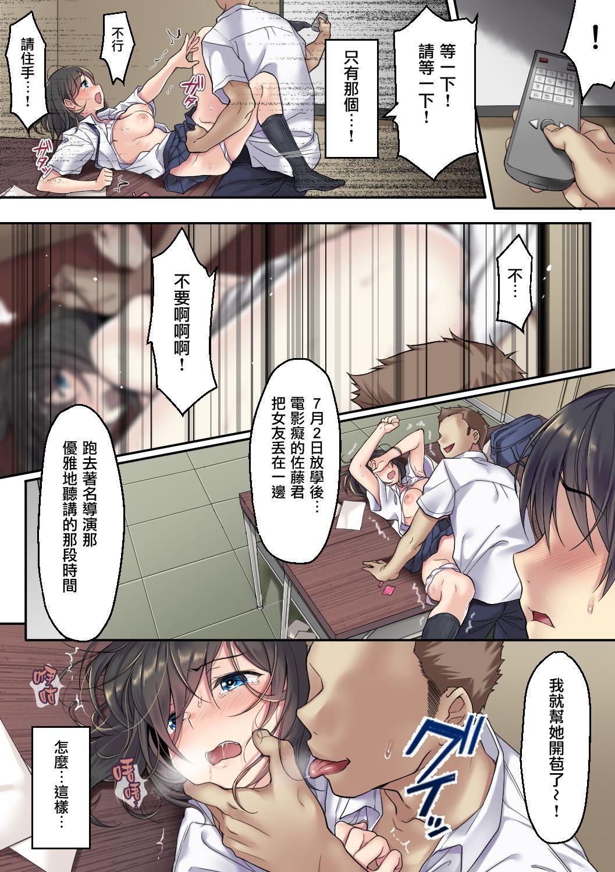 Kanojo no Okashita Ayamachi Zoku 15