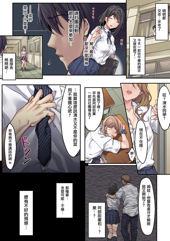 Kanojo no Okashita Ayamachi Zoku 1