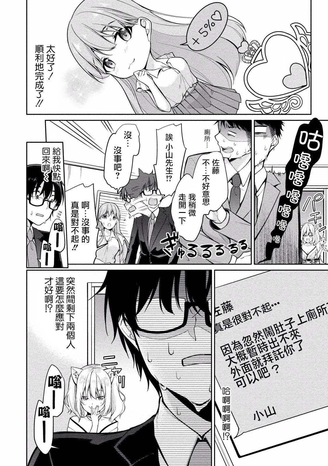 [Yukino] Satou-kun wa Miteiru. ~Kami-sama Appli de Onnanoko no Kokoro o Nozoitara Do XX datta~ Ch. 2 | 佐藤君正在偷窥。~用神大人的APP偷窥女孩子的内心却发现原来是抖XX~02话 [Chinese] [前线作♂战♀基地] 9