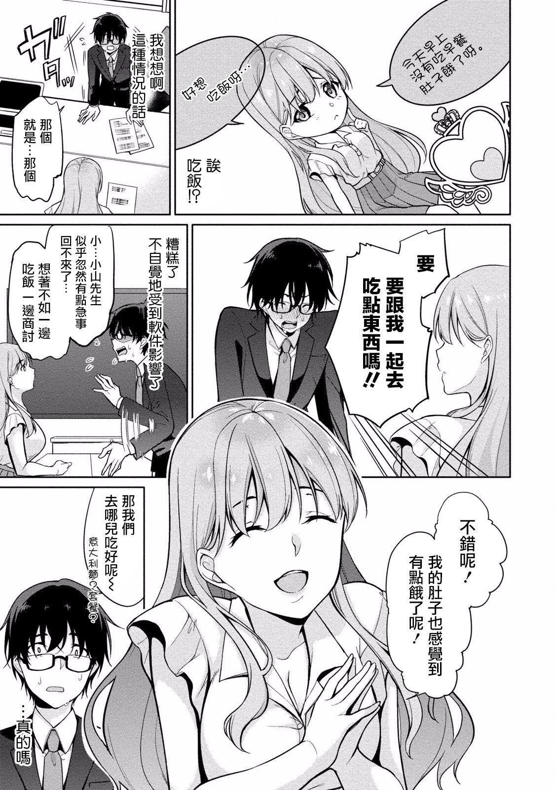 [Yukino] Satou-kun wa Miteiru. ~Kami-sama Appli de Onnanoko no Kokoro o Nozoitara Do XX datta~ Ch. 2 | 佐藤君正在偷窥。~用神大人的APP偷窥女孩子的内心却发现原来是抖XX~02话 [Chinese] [前线作♂战♀基地] 10