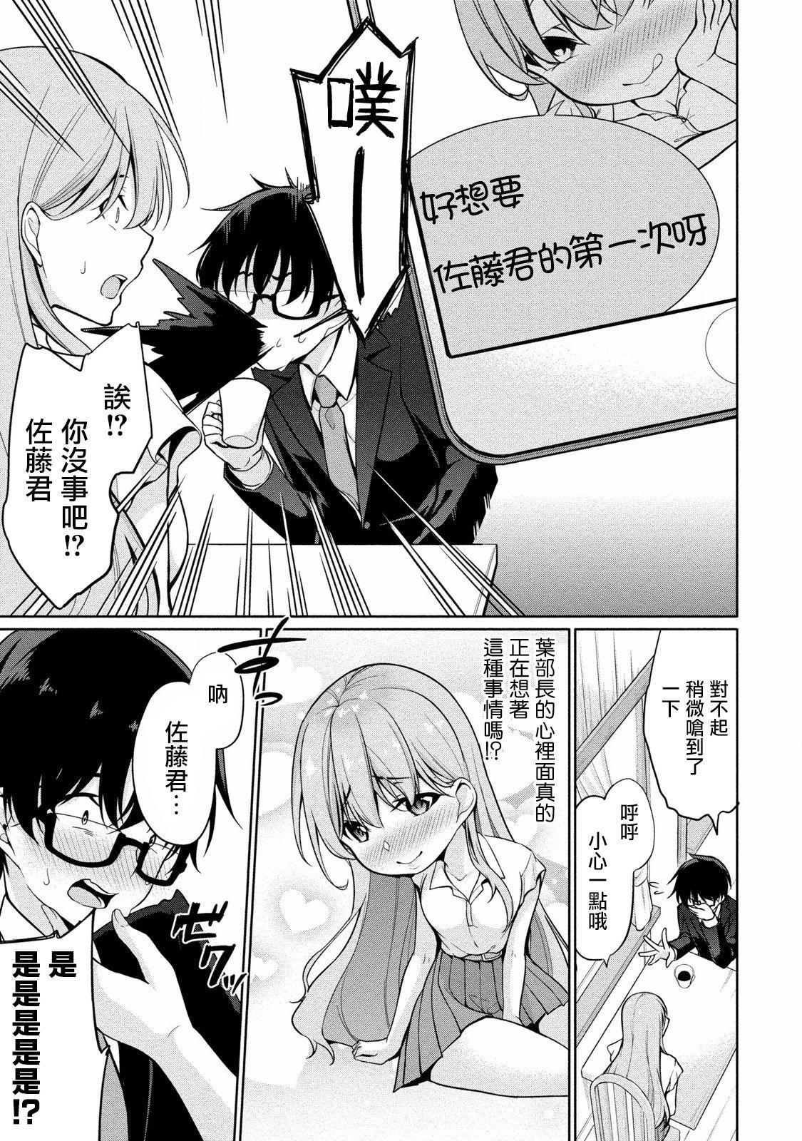 [Yukino] Satou-kun wa Miteiru. ~Kami-sama Appli de Onnanoko no Kokoro o Nozoitara Do XX datta~ Ch. 2 | 佐藤君正在偷窥。~用神大人的APP偷窥女孩子的内心却发现原来是抖XX~02话 [Chinese] [前线作♂战♀基地] 14