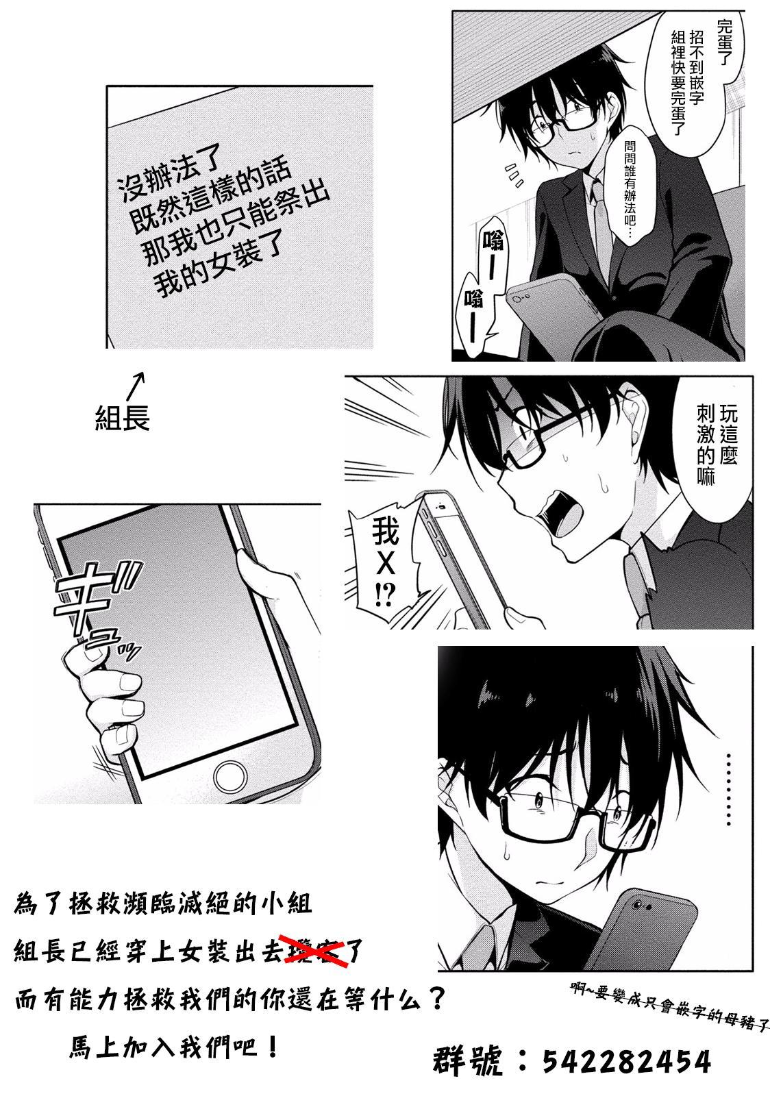 [Yukino] Satou-kun wa Miteiru. ~Kami-sama Appli de Onnanoko no Kokoro o Nozoitara Do XX datta~ Ch. 2 | 佐藤君正在偷窥。~用神大人的APP偷窥女孩子的内心却发现原来是抖XX~02话 [Chinese] [前线作♂战♀基地] 21