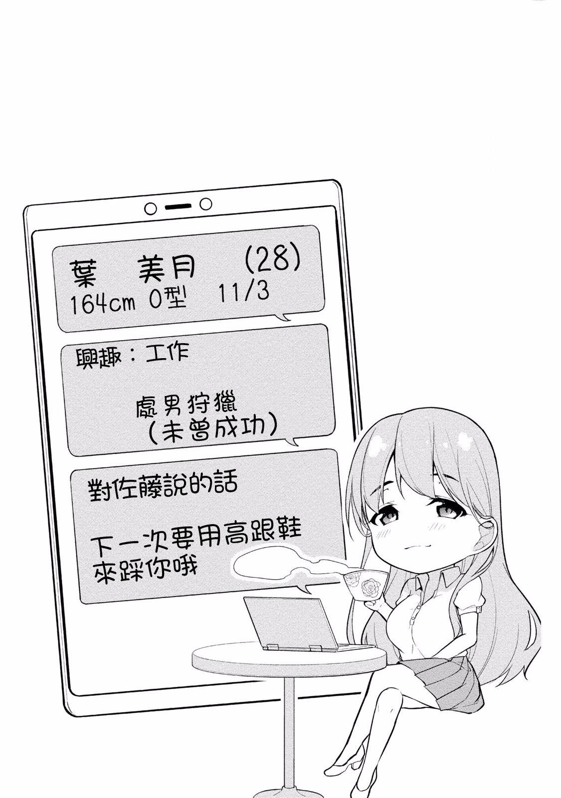 [Yukino] Satou-kun wa Miteiru. ~Kami-sama Appli de Onnanoko no Kokoro o Nozoitara Do XX datta~ Ch. 2 | 佐藤君正在偷窥。~用神大人的APP偷窥女孩子的内心却发现原来是抖XX~02话 [Chinese] [前线作♂战♀基地] 22