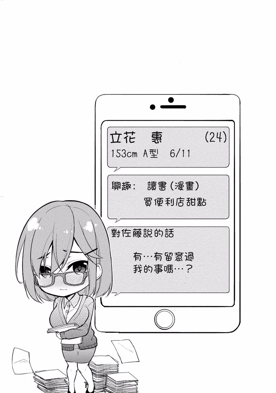[Yukino] Satou-kun wa Miteiru. ~Kami-sama Appli de Onnanoko no Kokoro o Nozoitara Do XX datta~ Ch. 2 | 佐藤君正在偷窥。~用神大人的APP偷窥女孩子的内心却发现原来是抖XX~02话 [Chinese] [前线作♂战♀基地] 23