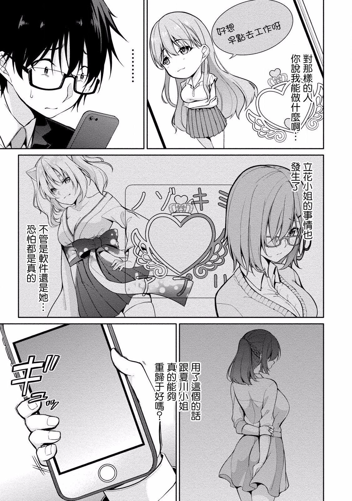 [Yukino] Satou-kun wa Miteiru. ~Kami-sama Appli de Onnanoko no Kokoro o Nozoitara Do XX datta~ Ch. 2 | 佐藤君正在偷窥。~用神大人的APP偷窥女孩子的内心却发现原来是抖XX~02话 [Chinese] [前线作♂战♀基地] 6