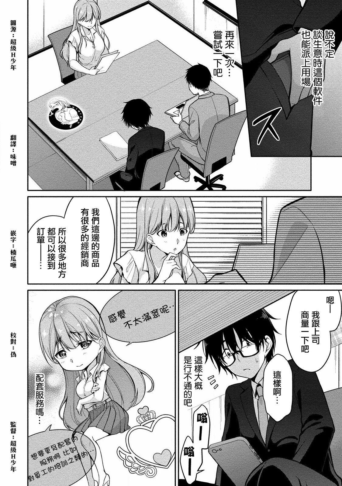 [Yukino] Satou-kun wa Miteiru. ~Kami-sama Appli de Onnanoko no Kokoro o Nozoitara Do XX datta~ Ch. 2 | 佐藤君正在偷窥。~用神大人的APP偷窥女孩子的内心却发现原来是抖XX~02话 [Chinese] [前线作♂战♀基地] 7