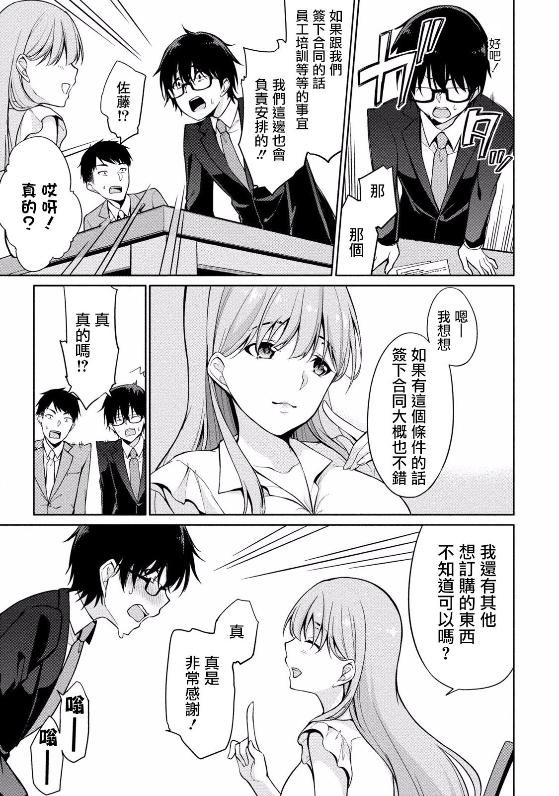 [Yukino] Satou-kun wa Miteiru. ~Kami-sama Appli de Onnanoko no Kokoro o Nozoitara Do XX datta~ Ch. 2 | 佐藤君正在偷窥。~用神大人的APP偷窥女孩子的内心却发现原来是抖XX~02话 [Chinese] [前线作♂战♀基地] 8