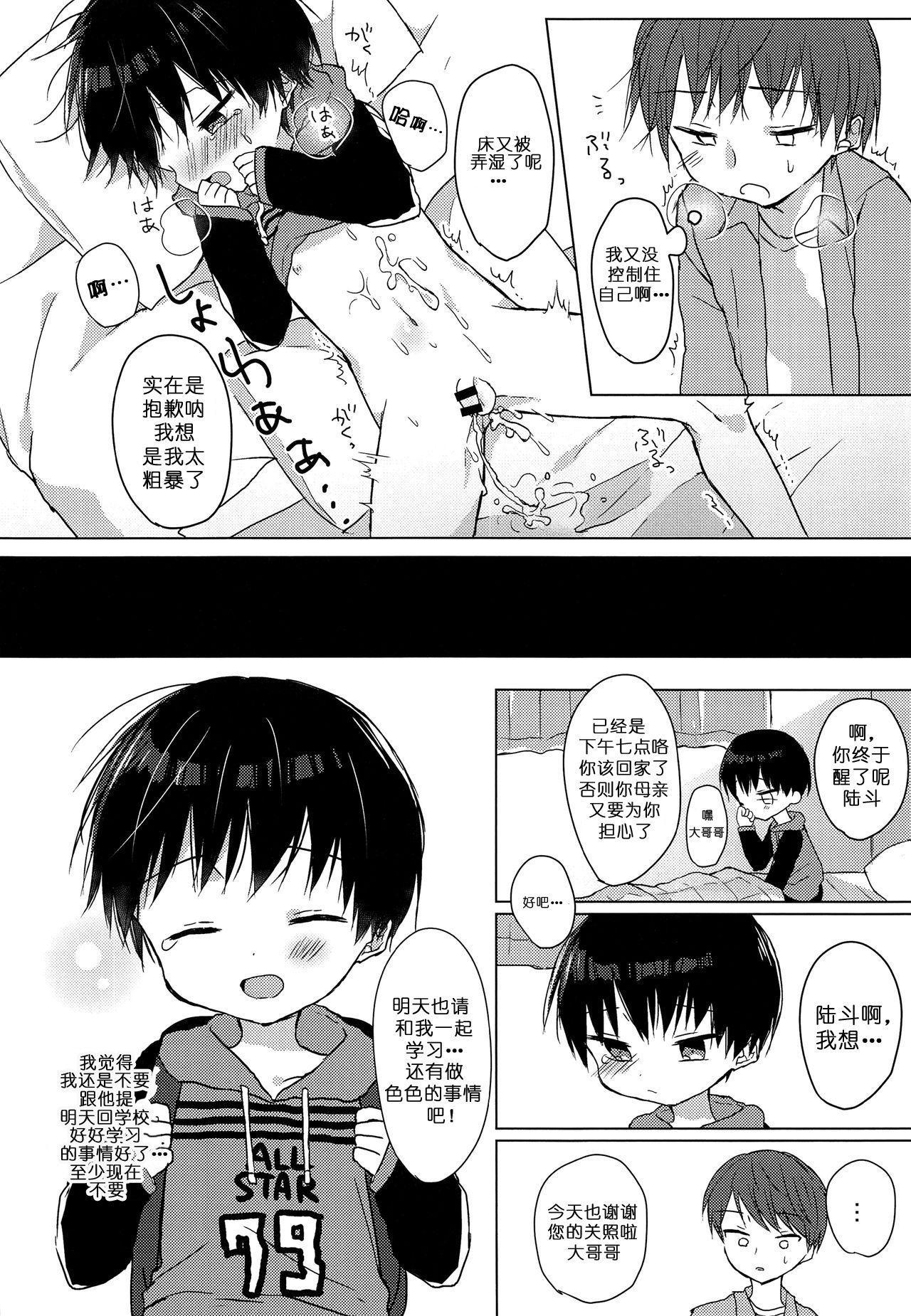 Ashita wa Ikeru kana | 明天能不能做到呢? 13