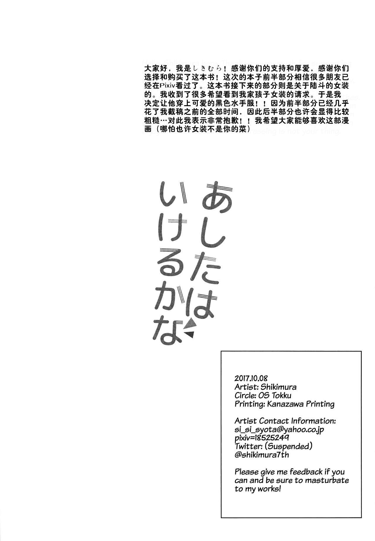 Ashita wa Ikeru kana | 明天能不能做到呢? 15