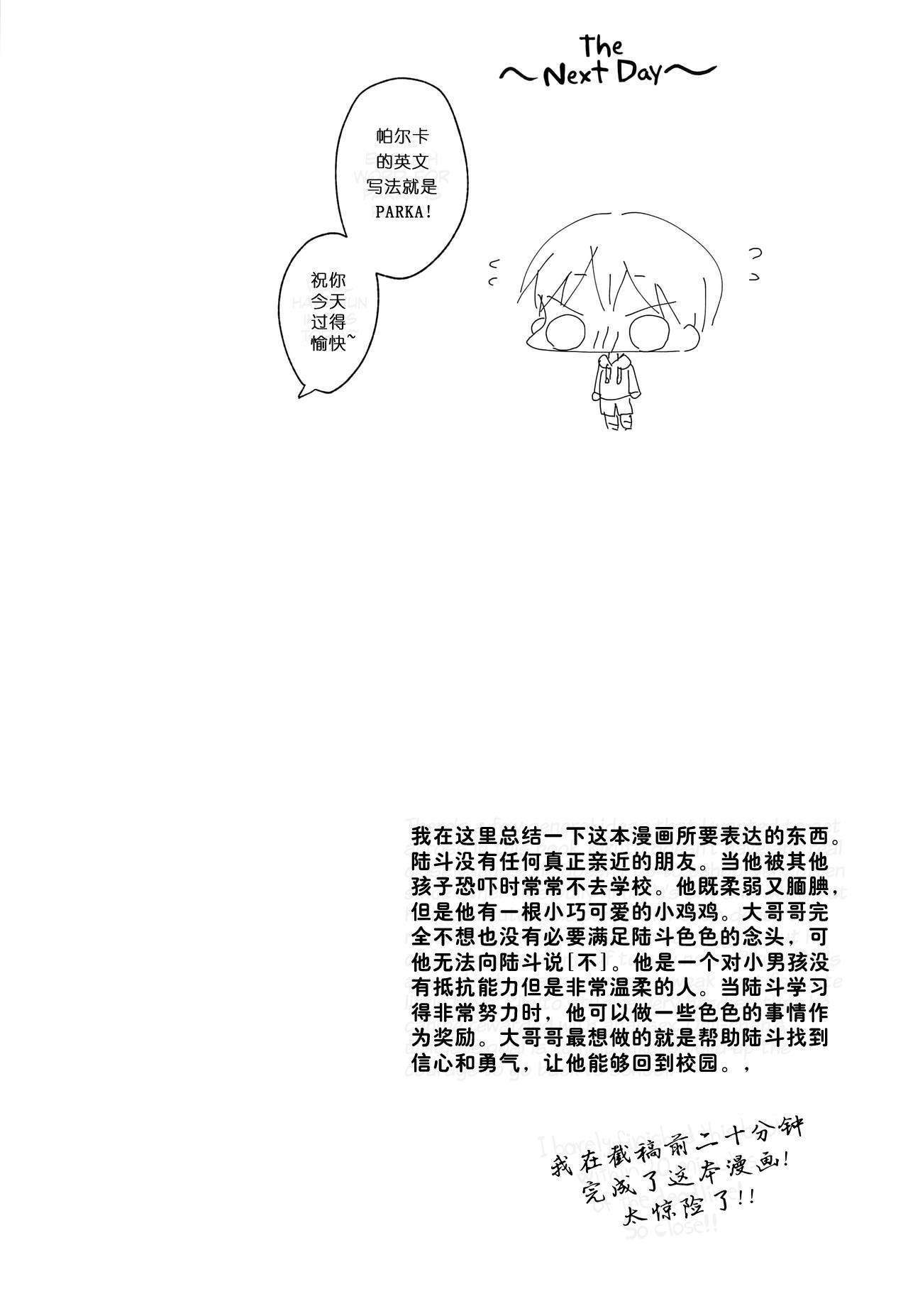 Ashita wa Ikeru kana | 明天能不能做到呢? 20