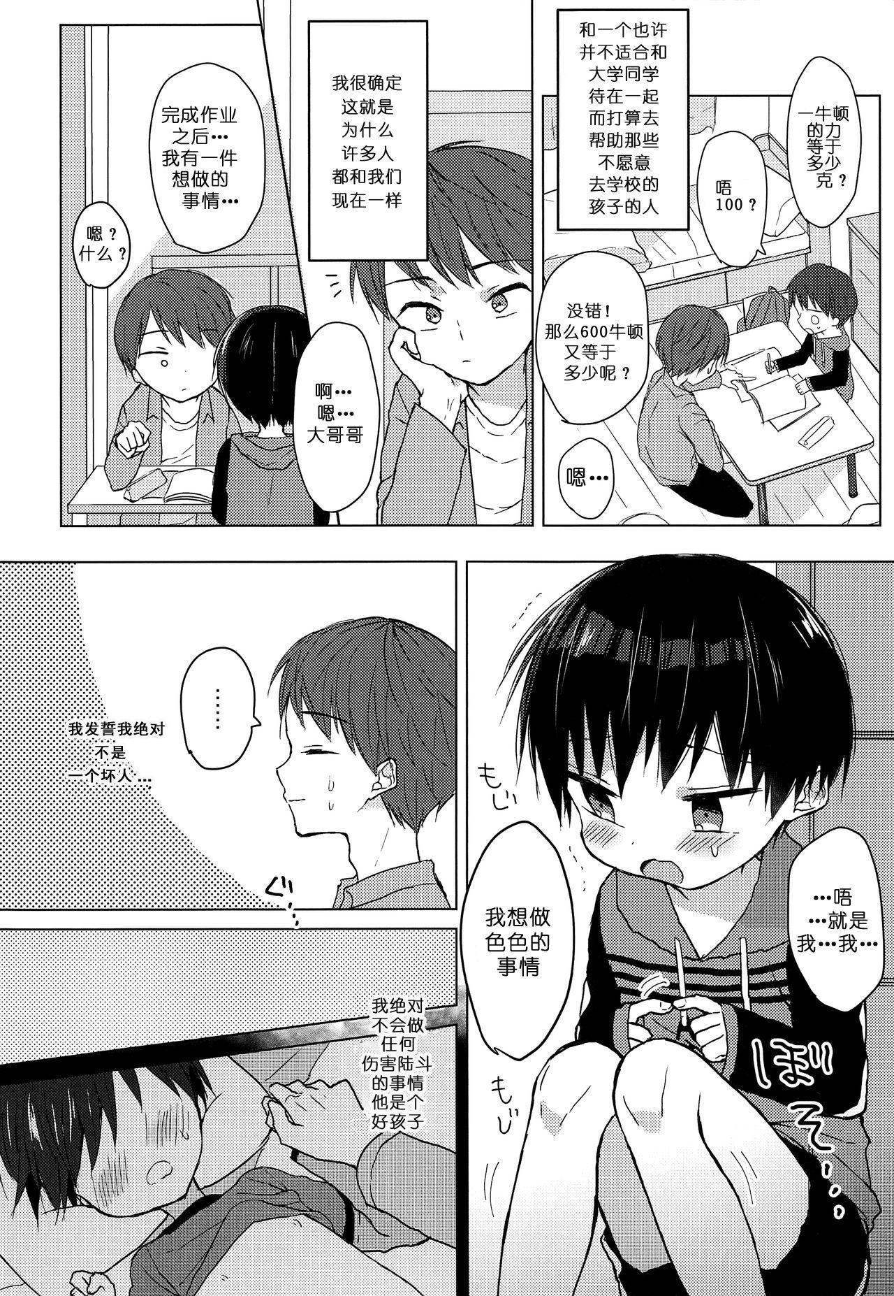 Ashita wa Ikeru kana | 明天能不能做到呢? 3